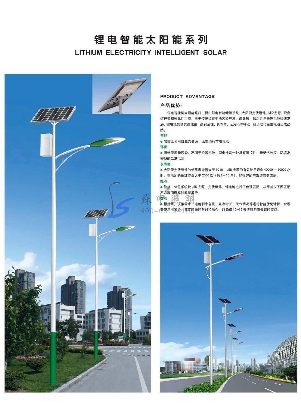 太阳能系列-L1